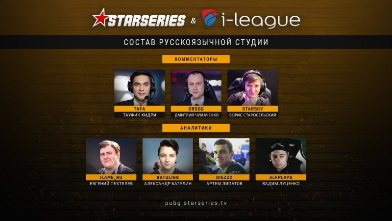 Комментаторы и аналитики StarSeries i-League PUBG